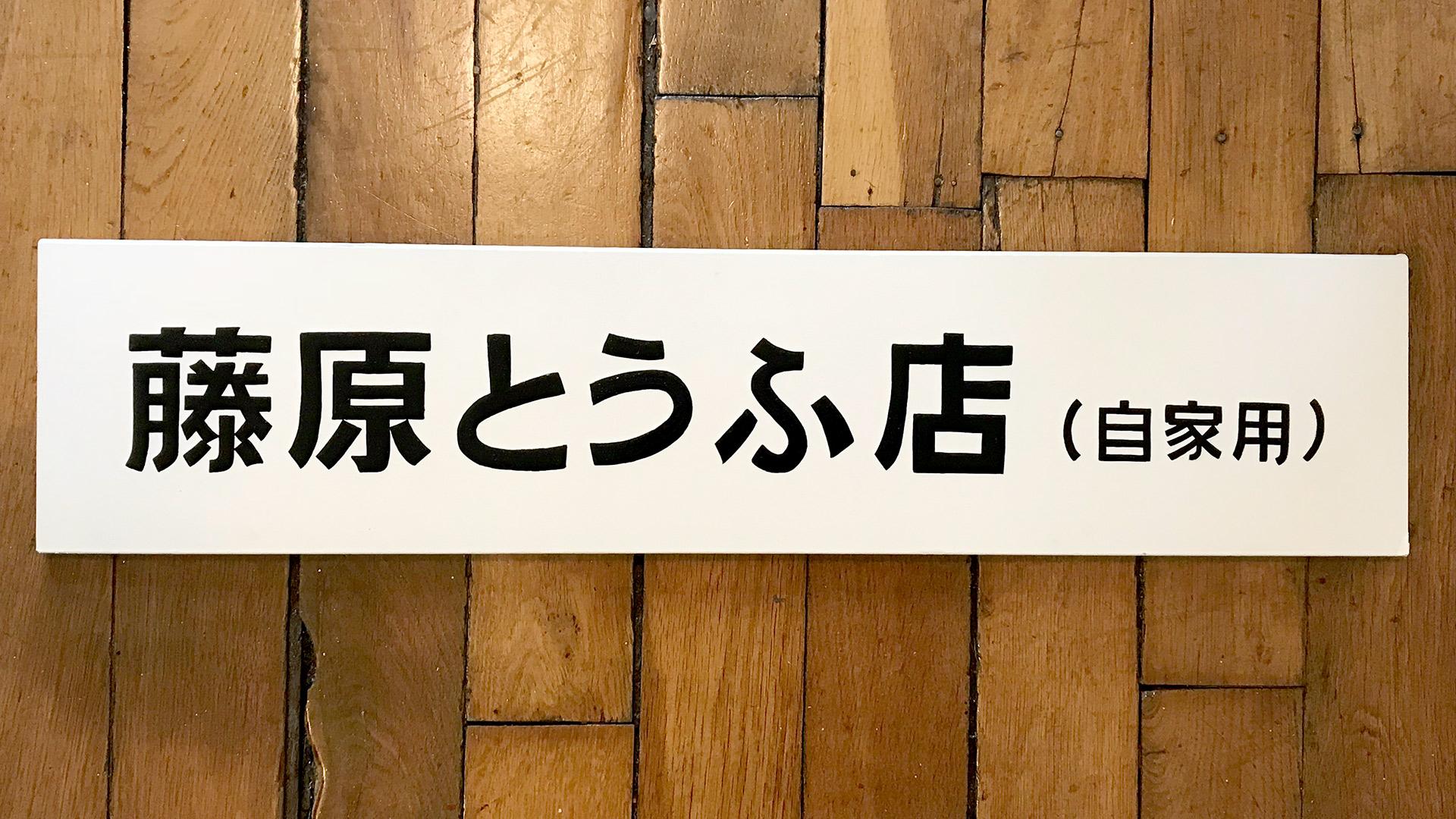 fujiwarasign1